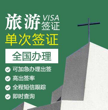 瑞士旅游签证[全国办理]
