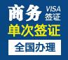 瑞士商务签证[全国办理]