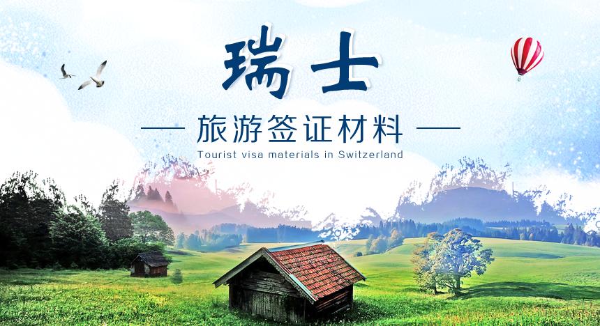 瑞士旅游签证材料清单
