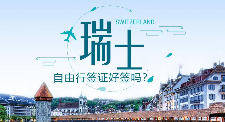 瑞士自由行签证好签吗?