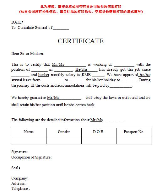 瑞士签证在职证明模板