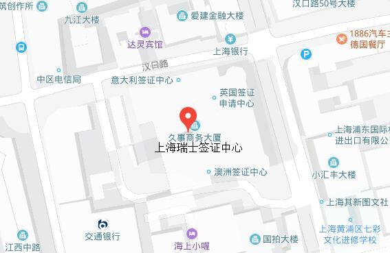 瑞士驻上海总领事馆签证中心地址