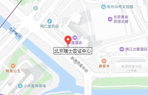 瑞士驻北京大使馆签证中心地址