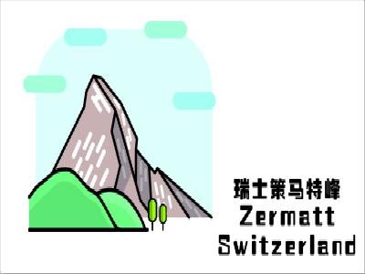 瑞士签证好办吗?